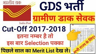 GDS Cut Off 2019   GDS Bihar Cut Off 2019   GDS Panjab Cut Off   GDS Merit List 2017