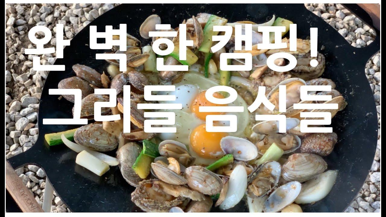 [캠핑음식] 그리들 요리 모음 /소고기 랍스터 구이/닭갈비/봉골레 파스타/토스트