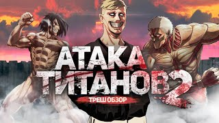 Атака Титанов 2 - ТРЕШ ОБЗОР на фильм