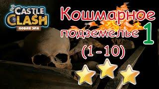 Битва Замков, Кошмарная подземка 1 с 1 по 10 на 3 звезды