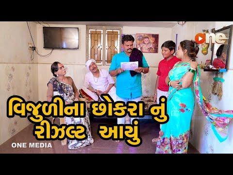 Vijulina Chhokra Nu Result Aayu   Gujarati Comedy   One Media