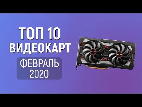 ТОП 10 Видеокарт для игр (Февраль 2020)
