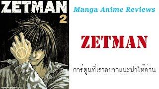 Zetman ดาร์กฮีโร่ ZETMAN 検索動画 48