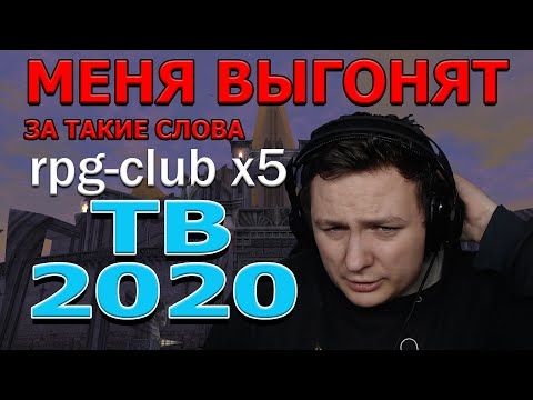 ТВ в 2020 ГОДУ НА Rpg-club.com X5 Freedom Lineage 2 High Five