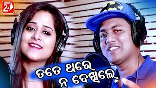Tate Thare Na Dekhile Mana Manena Love U Sona Official Studio Version Ashutosh Behera Amrita