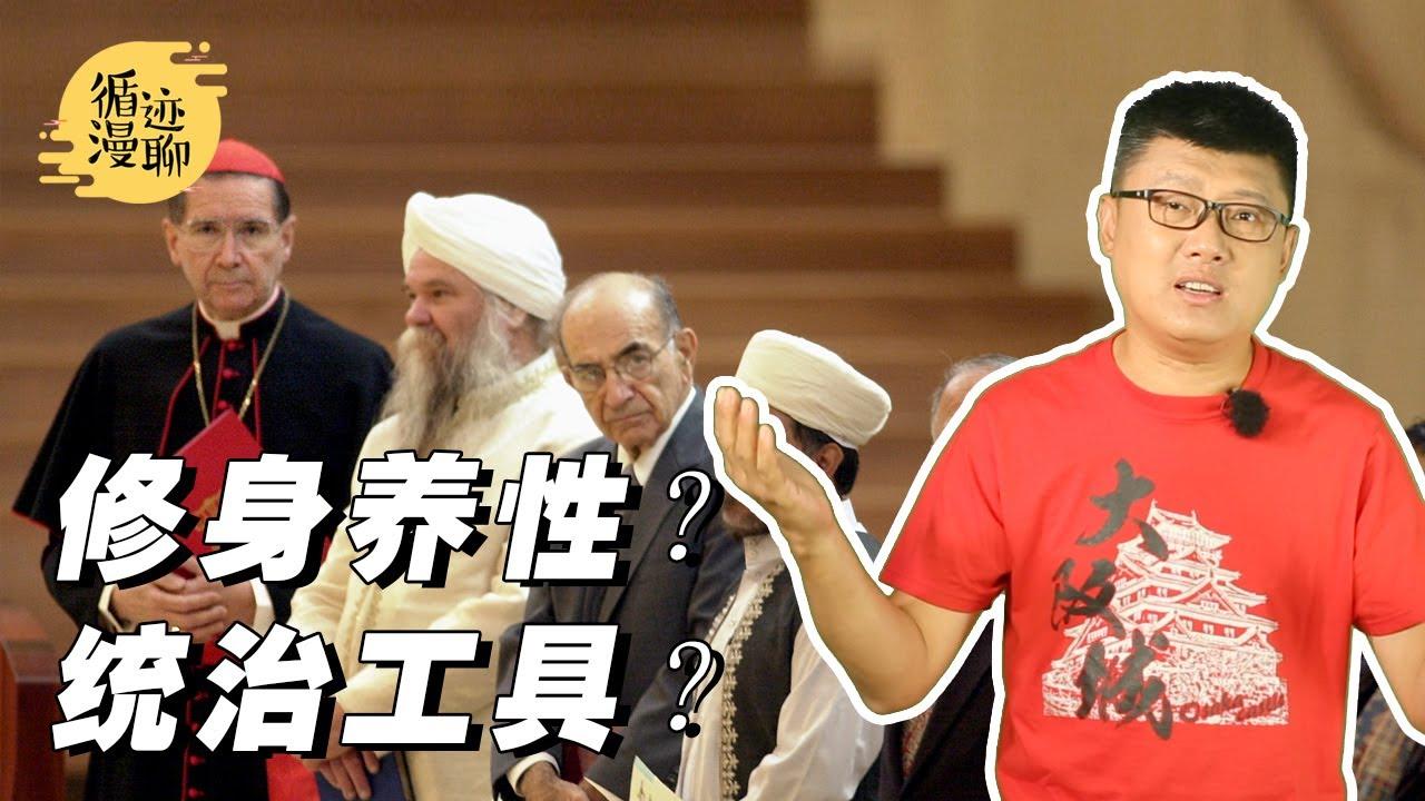 袁腾飞聊宗教:天堂没有多人运动,和尚却能喝酒吃肉