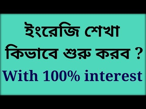 How to start learning English in Bengali
