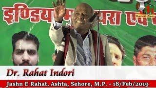 Dr. RAHAT INDORI, Jashn E Rahat 2019, Ashta Sehore, Mushaira Media