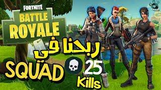FORTNITE  TOP 1 ! - SQUAD 25 KILLS - DZ GAMEPLAY