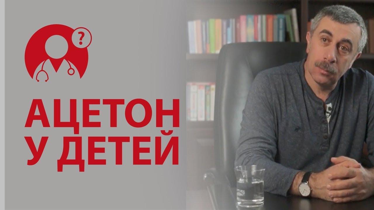 Aceton U Detej Chto Delat Esli U Rebenka Aceton Doktor Komarovskij Vopros Doktoru