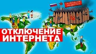 В России собираются отключить интернет