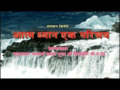 Indore Chaturmas -06-11-2017 आत्म ध्यान एक परिचय
