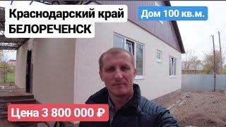 Дом в Краснодарском крае 100 кв.м. / Цена 3 800 000 рублей / Недвижимость в Белореченске
