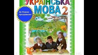 Підручник Українська мова 2 клас Нова програма Авт: М. Захарійчук