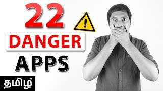 22 ஆபத்தான Apps for Android | Dangerous Apps in Tamil
