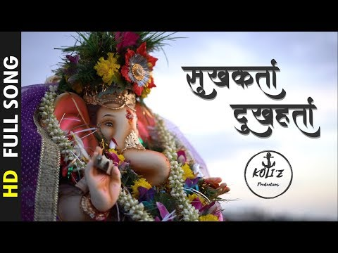 Sukhkarta Dukhharta | सुखकर्ता दुखहर्ता Official Song | Koliz Productions | Ganpati Arti