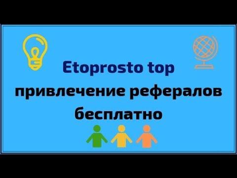 Etoprosto Top привлечение рефералов бесплатно