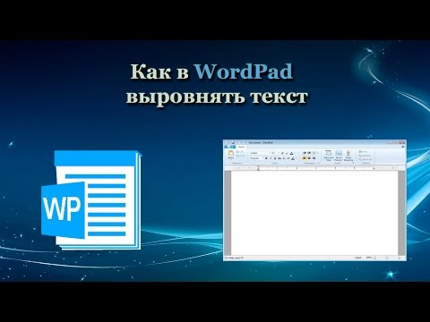 Как в WordPad выровнять текст по центру, левому или правому краю