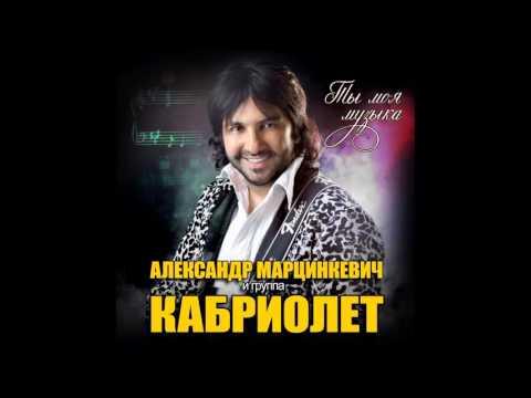 Александр Марцинкевич и группа Кабриолет - Станешь