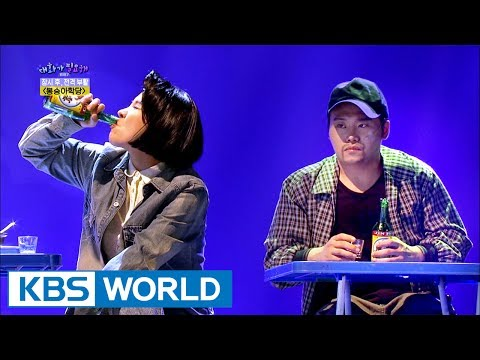 We Need to Talk 1987 | 대화가 필요해 1987 [Gag Concert / 2017.07.22]