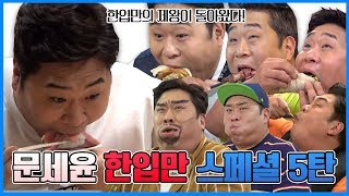 Emperor of Give Me a Bite, Moon Seyoon Special Ep. 5 [Tasty Guys]