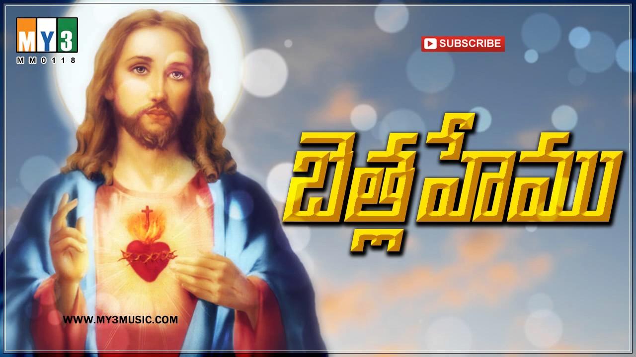 Telugu bible video songs