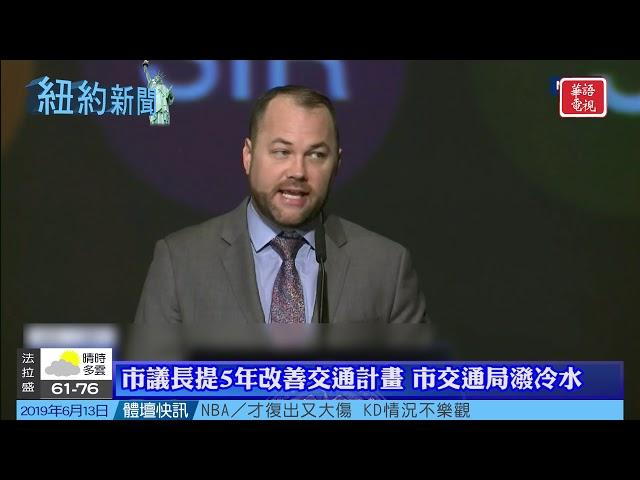 華語電視 紐約新聞 06/13/2019