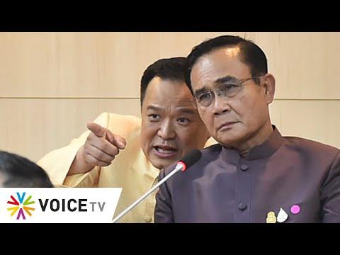 Wake Up Thailand - ยุคทำอย่างพูดอย่าง ศบค.ไม่คลายหมอหนูผ่อนคลาย ตัดโอนเงินเข้างบกลางก่อนแจงใช้ทีหลัง