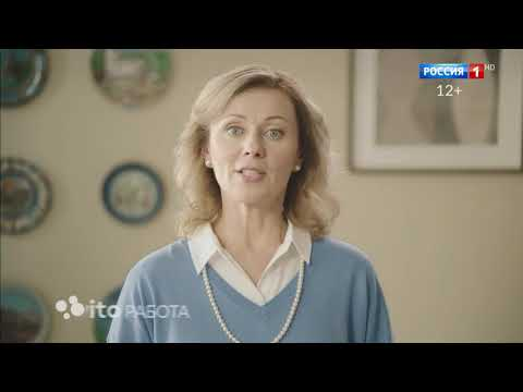 Реклама Авито Работа — Найти работу легко! (2018)