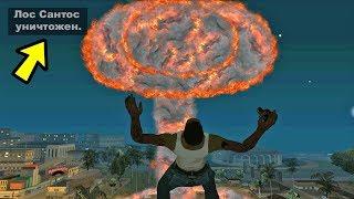 Что, если взорвать ЯДЕРНУЮ БОМБУ в GTA San Andreas?