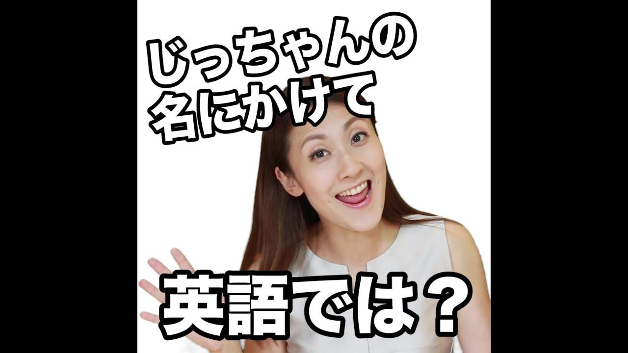 【じっちゃんの名にかけて 英語では? 】「動画で観る!聴く!英語辞書動画」★調べたい言葉の検索方法は、下記をご覧ください↓
