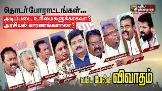 Vatta Mesai Vivatham: தொடர் போராட்டங்கள்: மக்கள் பிரச்னைகளுக்காகவா? அரசியல் காரணங்களாலா? | 09/06/18