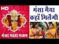 Maiya Ka Mandir || Mansa Maiya Kahan Milegi || Anuja || Latest Devotional # Ambey Bhakti