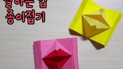 쉬운 색종이접기 - 노래하는 입술 종이접기 이야이야오~
