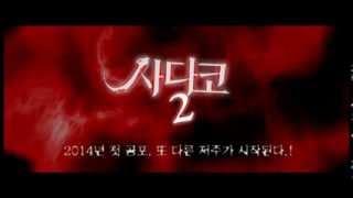 [사다코 2] 19금 예고편 Sadako 3D 2 (2013) trailer 2 (Kor)
