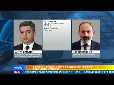 В Ереване прошел митинг в поддержку экс президента Армении Кочаряна
