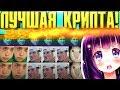 😱 САМАЯ ЛУЧШАЯ КРИПТОВАЛЮТА В МАЙНКРАФТ ! Minecraft Крипта