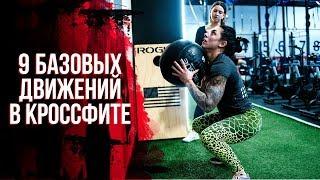 Базовые упражнения в кроссфите. Воздушные приседания. Становая тяга. Швунг | CrossFit BANDA