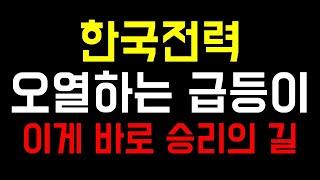 [주식]한국전력 급등의 조건 해상풍력사업단 발족 조만간…