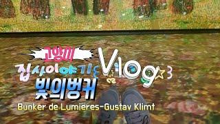 [까까캔디]  제주 성산 숨겨진 비밀 기지에  마련된 빛의벙커 에서 열린 클림트 전시전 ㅡ빛의벙커 (Bunker de Lumieres-Gustav Klimt展)ㅡ