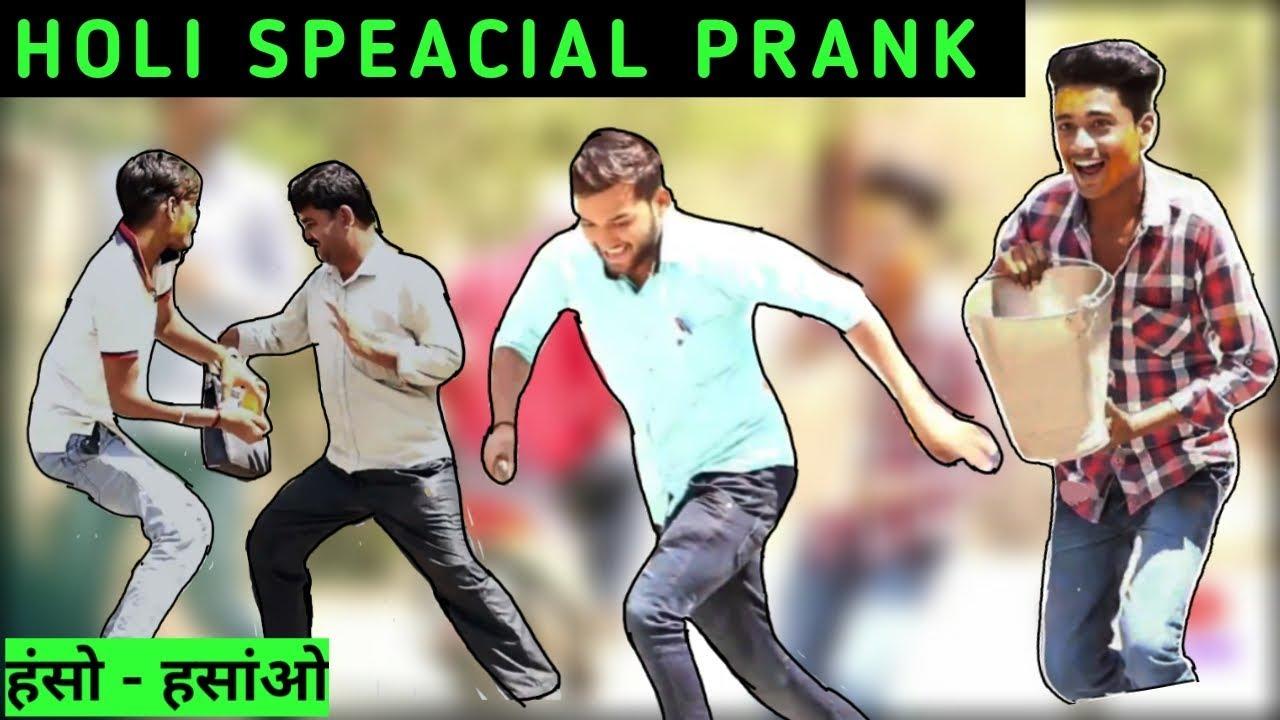 #holi #holiprank #latur Holi Prank 2019   Full 2 Fun   Mad Prank   Prank In India