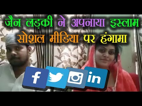 Jain Girl Converted to Islam and Give a Video Massage-!! Newsmx Tv !!