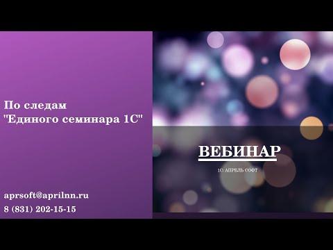 """По следам  """"Единого семинара 1С"""" - 2018"""