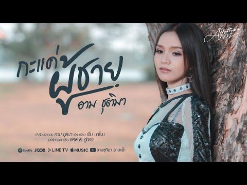 กะแค่ผู้ชาย - อาม ชุติมา 【 OFFICIAL MV】