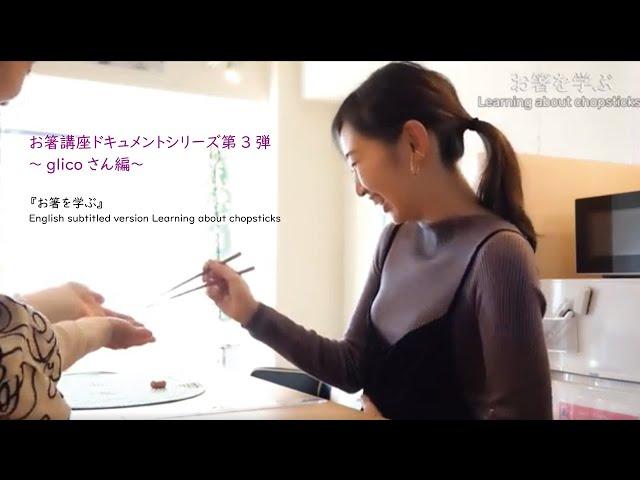 お箸を学ぶ~glicoさん編~ English subtitled version Learning about chopsticks