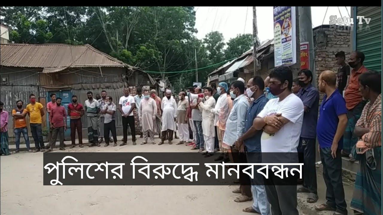Police সদস্য S I সামিম এর বিরুদ্ধে মানববন্ধন Madaripur