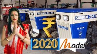 स्वराज 744 एफई ट्रैक्टर - स्वराज 2020 मॉडल की समीक्षा करने और विनिर्देश | tractor- ट्रेक्टर इन हिंदी