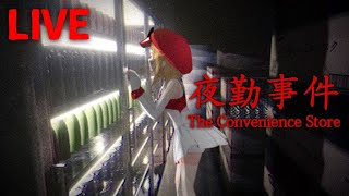 【夜勤事件】初のホラーゲーム実況生配信【コンビニ夜勤バイト】