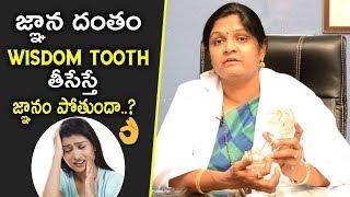 జ్ఞాన దంతం తీసేస్తే జ్ఞానం పోతుందా..? Best Answer on Wisdom Tooth | Dr.Vijaya Lakshmi Dental Tips