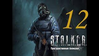 Прохождение S.T.A.L.K.E.R. Пространственная аномалия #12 Активная разведка